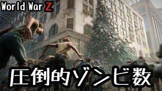 PS4でも出てます!超大量ゾンビゲー【World War Z】