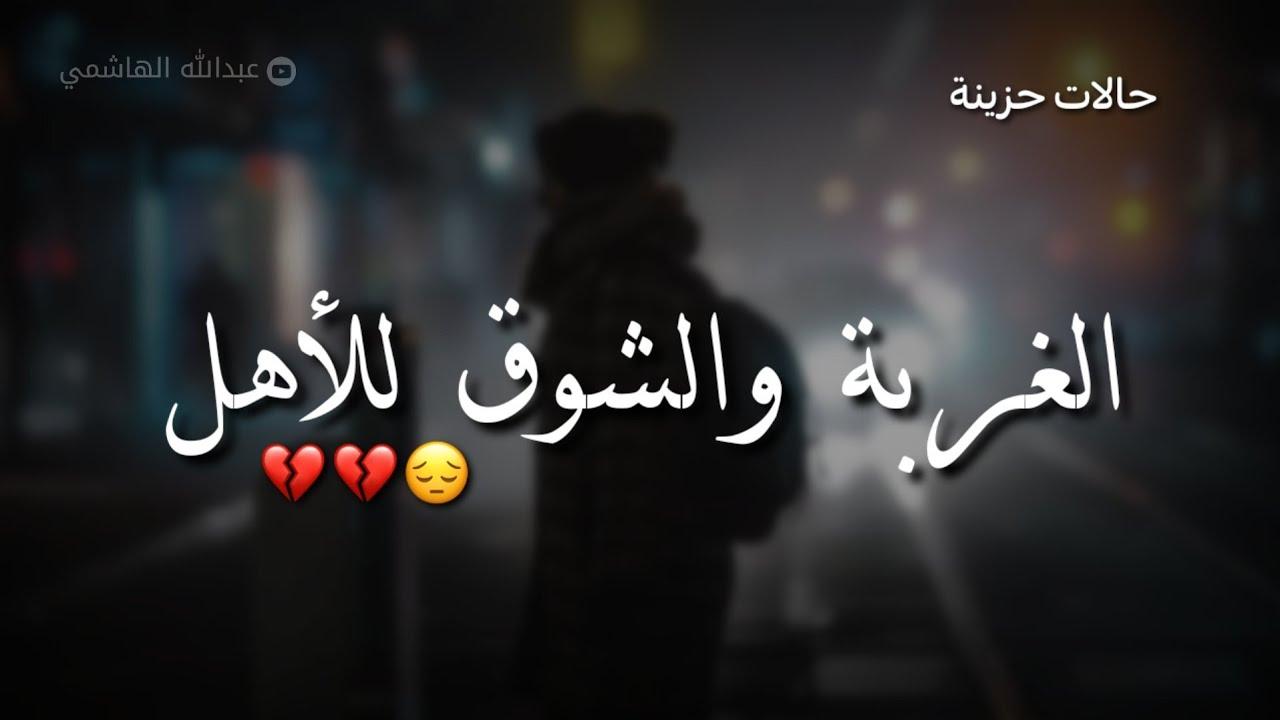 اجمل حالات واتس اب حزينه عن الغربة والبعد عن الاهل عبدالله الهاشمي Youtube