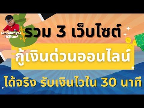 รวม 3 เว็บไซต์ดัง กู้เงินด่วนออนไลน์ ได้จริง รับเงินใน 30 นาที / tanoilanyai