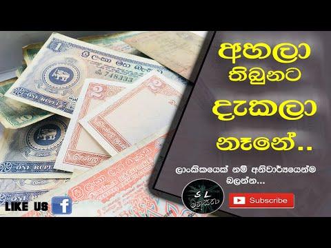 Old Currency Notes Sri-Lanka (ශ්රී ලංකාවේ පැරණි මුදල් නෝට්ටු )