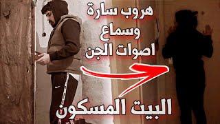 بيت الجن!! بيتنا مسكون بالجن (عفاريت الجن ) خالد النعيمي