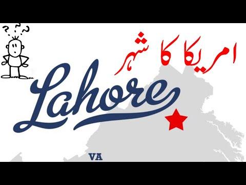 America ka shaher Lahore!