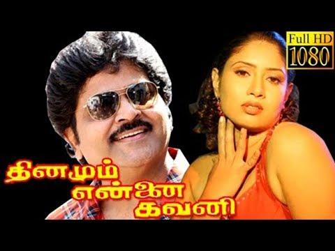Dhinamum Ennai Gavani 1997 | Full Tamil Movie | Ramki, Sanghavie | Cinema Junction HD