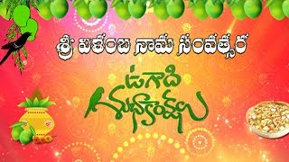 Happy Ugadi 2018 Ugadi 2018 Best Greeting Wishes Animations Whatsapp Silly Kids