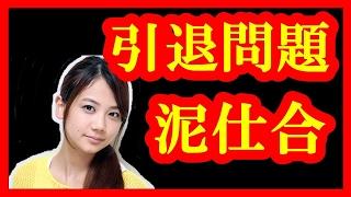 動画の説明 メダカの芸能通信、 今回の動画はこちら⇒【真実】泥仕合 清...
