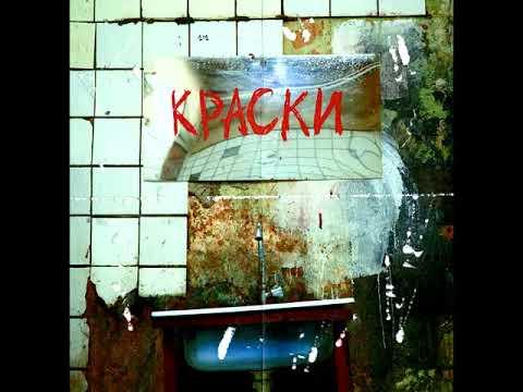 FEDUK - Краски (Vadim Adamov Remix)