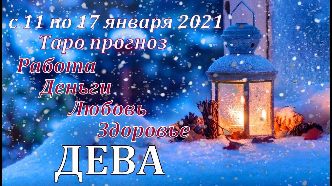 ДЕВА С 11  ПО 17 ЯНВАРЯ 2021 ТАРО ПРОГНОЗ  РАБОТА ДЕНЬГИ ОТНОШЕНИЯ ЗДОРОВЬЕ