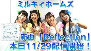 ミルキィホームズ「Reflection」本日11/29配信開始!!