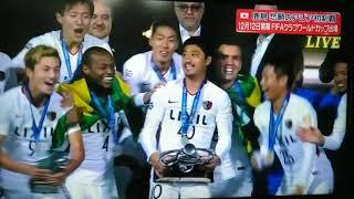 鹿島アントラーズのACL杯を掲げる瞬間   ジーコも大喜び~