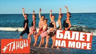 Балет на море. Танцевальный интенсив в Болгарии. Влог