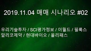 2019 11 04 매매 시나리오 -  우리기술투자, …