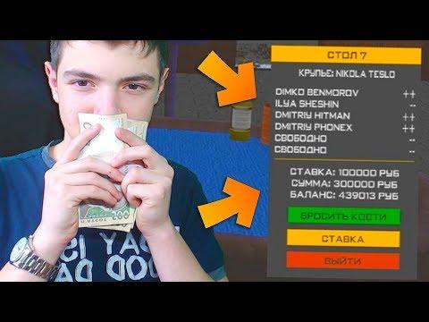 ЛУЧШАЯ ТАКТИКА В КАЗИНО - КОТОРАЯ РАБОТАЕТ! - GTA CRMP (AMAZING RP)