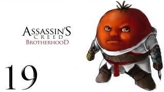 Прохождение Assassin's Creed: Brotherhood: 19я часть ФИНАЛ(Не забывайте про лайки, - это очень сильно поможет каналу! Подписывайтесь на канал: http://www.youtube.com/user/PomodorkaZR?feat..., 2012-10-04T05:39:39.000Z)