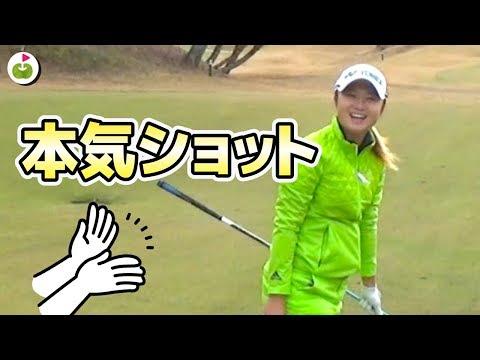 460y 2オンチャンスで森田プロの本気ショットが出た!【森田遥プロとゴルフ#6】