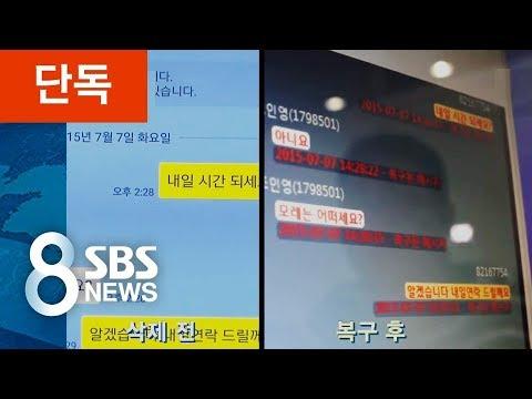 [단독] '비밀 대화'도 고스란히…본인 인증 없이 몰래 '카톡' 복구하는 프로그램 '논란' / SBS