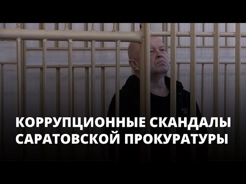 Пять прокуроров арестовали за коррупцию