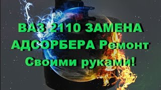 ВАЗ 2110 ЗАМЕНА АДСОРБЕРА Ремонт Своими руками!