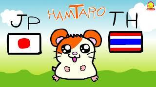 ประวัติการ์ตูนแฮมทาโร่ วิ่งกันนะแฮมทาโร่ | การ์ตู๊นการ์ตูน indysong kids