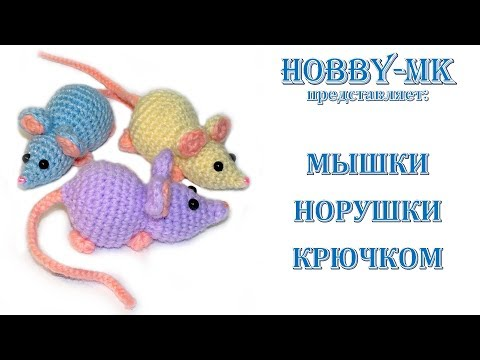 Вязание крючком видео мышки