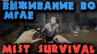 Есть ли выжившие во мгле? - Mist Survival - Спасаемся от зомби и переезд в новый дом на машине
