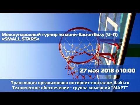 Международный турнир по мини-баскетболу (U-11) «SMALL STARS» 27 мая 2018 в 10:00