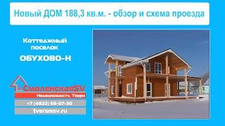 Купить дом в Твери - новый дом 188,3 кв.м. в коттеджном поселке