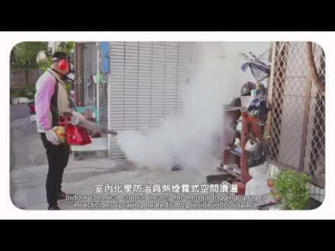 登革熱防治宣導─化學防治篇