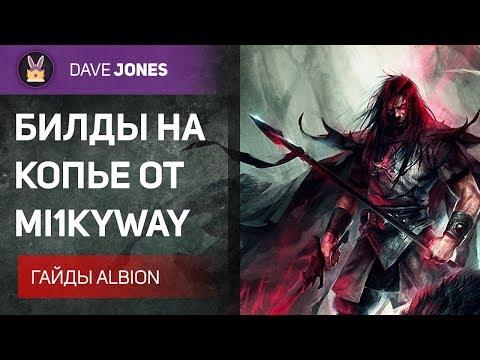 Albion Online - Билды на копья от Mi1kyWay. Гайд.
