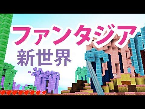 【キューブクリエイター3D】 3DS ファンタジア いやしの世界