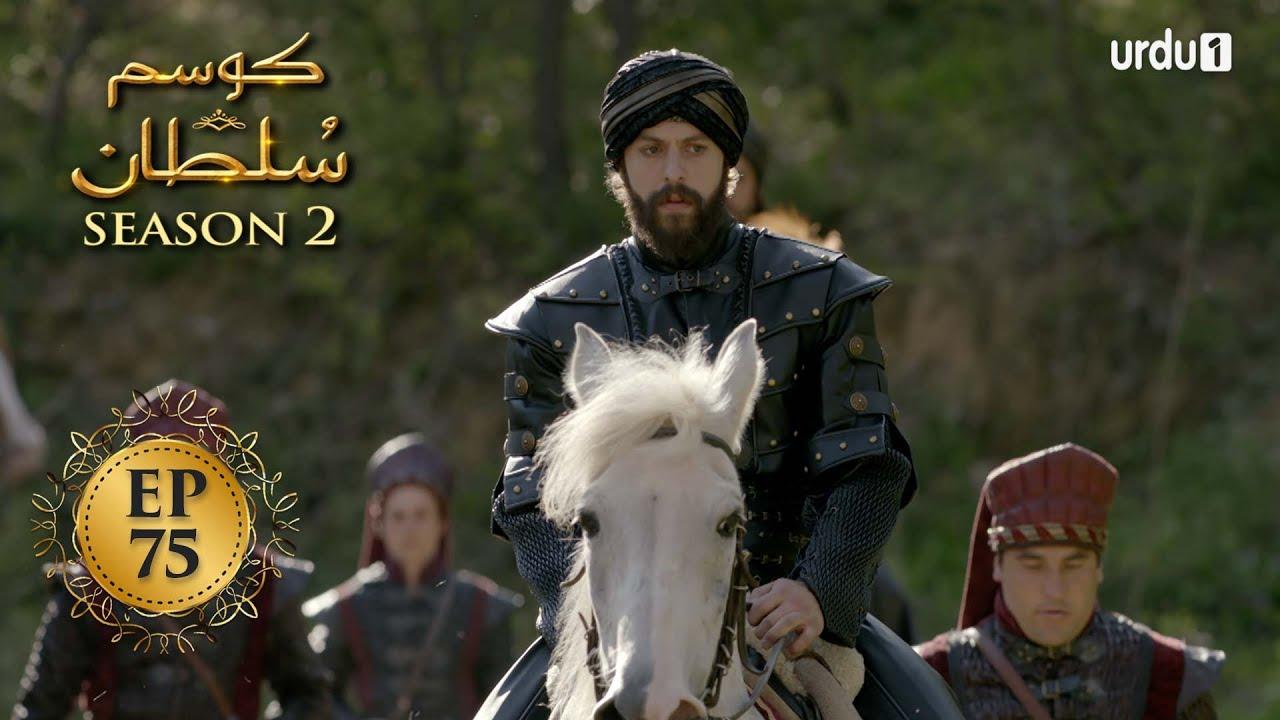 Download Kosem Sultan | Season 2 | Episode 75 | Turkish Drama | Urdu Dubbing | Urdu1 TV | 12 May 2021