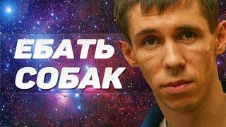 ЕБАТЬ СОБАК - АКТЁР ТРАХНУЛ СОБАКУ