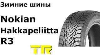 ❄ Nokian Hakkapeliitta R3 обзор зимних шин. Замер ДЮРОМЕТРОМ????