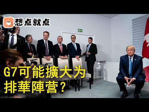 G7可能擴大為排華陣營?伊朗外長來了!川普努力不做攪局者,後悔一說又後悔?香港今天惡劣:開槍發水炮