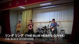 リンダ リンダ THE BLUE HEARTS カヴァー ブラックスコーピオンズ 八丈...