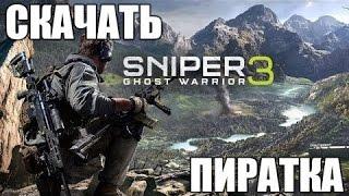 Sniper Ghost Warrior 3 (v 1.8.HF3 + DLCs) скачать торрент