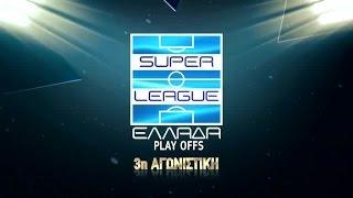 3η αγ. Super League Play Offs, 23/5!