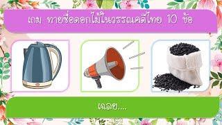 เกม ทายชื่อดอกไม้ในวรรณคดีไทย 10 ข้อ   VGameKids