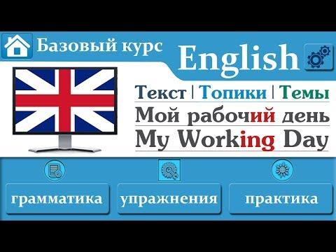 Текст на Английском языке My Working Day - Мой рабочий день.Текст по теме - My Working Day