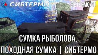 Обзор походной сумки и сумки рыболова от компании СИБТЕРМО!