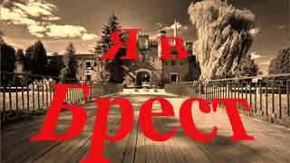 БУКТРЕЙЛЕР ПО КНИГЕ С. СМИРНОВА ''Брестская крепость''