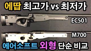 배그 에땁 에어소프트건 리뷰 | 최고가 M700 vs …