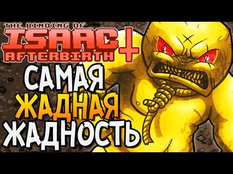 САМАЯ ЖАДНАЯ ЖАДНОСТЬ ► The Binding of Isaac: Afterbirth  |3| Greedier