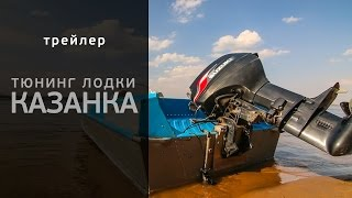 Трейлер. Тюнинг лодки Казанка. [FishMasta.ru]