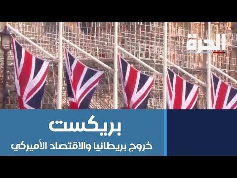 خروج بريطانيا من أوروبا.. وتداعياته على الاقتصاد الأميركي  - 21:53-2019 / 1 / 16