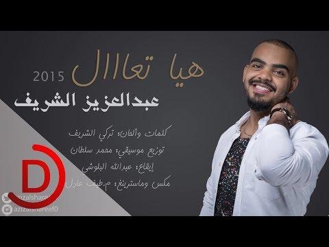 عبدالعزيز الشريف هيا تعال 2015 Aziz Alshreef Haya T3al