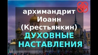 Азбука христианина. Иоанн Крестьянкин. Православие