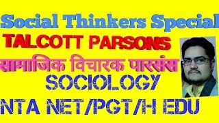 Important Questions Of Talcott Parsons for NTA NET/PGT/ Higher Education