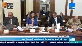 موجز TeN - رئيس الوزراء شريف إسماعيل يترأس اجتماع الحكومة اليوم