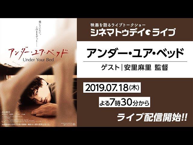 『アンダー・ユア・ベッド』の安里麻里監督に生インタビュー!