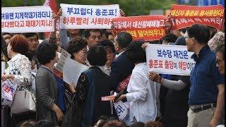 현장영상 - 자유한국당 총본산 대구에서